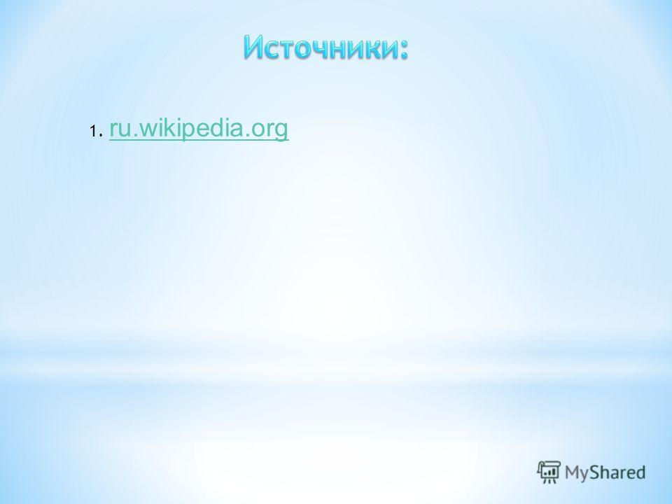 1. ru.wikipedia.org ru.wikipedia.org