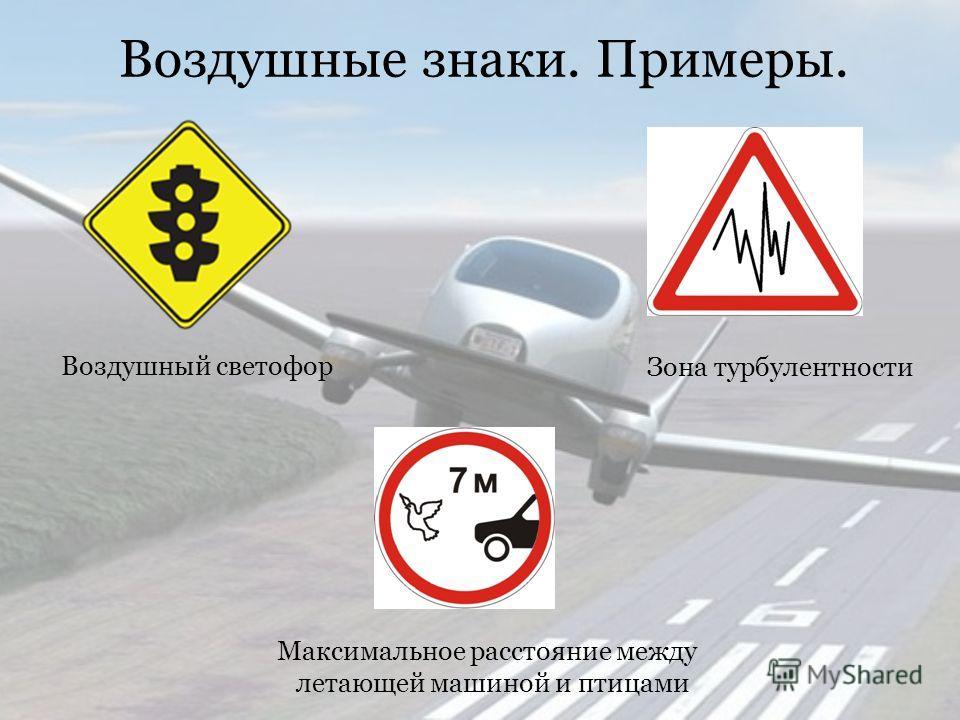 Воздушные знаки. Примеры. Воздушный светофор Зона турбулентности Максимальное расстояние между летающей машиной и птицами
