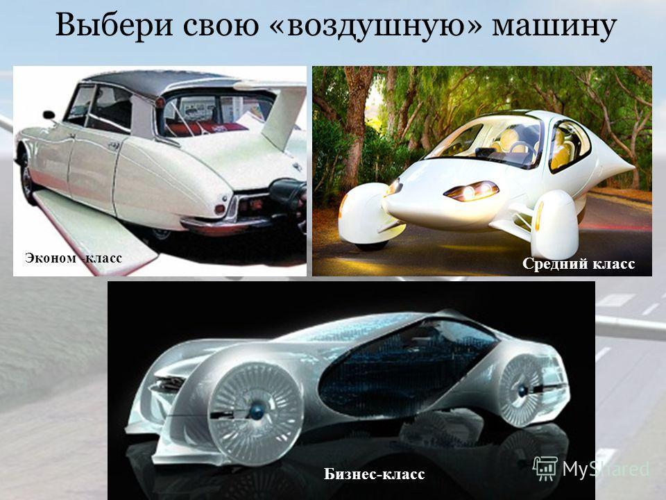 Выбери свою «воздушную» машину Эконом -класс Средний класс Бизнес-класс