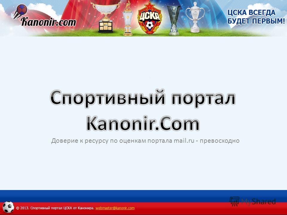Доверие к ресурсу по оценкам портала mail.ru - превосходно
