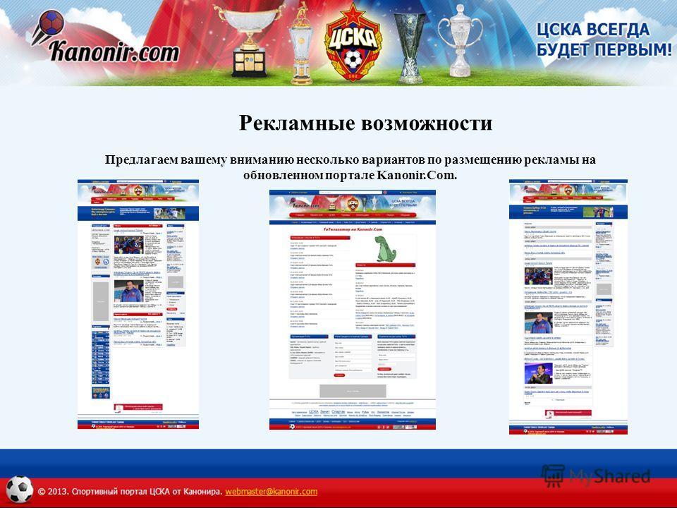 Рекламные возможности Предлагаем вашему вниманию несколько вариантов по размещению рекламы на обновленном портале Kanonir.Com.