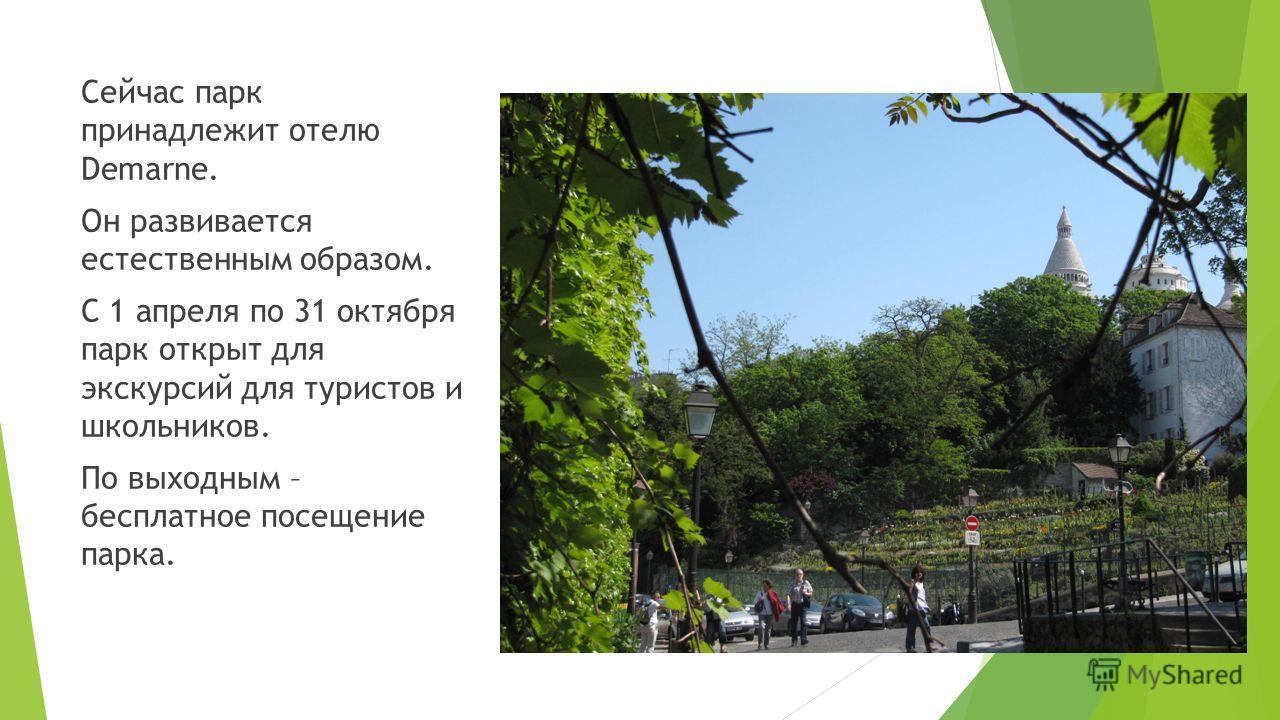 Сейчас парк принадлежит отелю Demarne. Он развивается естественным образом. С 1 апреля по 31 октября парк открыт для экскурсий для туристов и школьников. По выходным – бесплатное посещение парка.