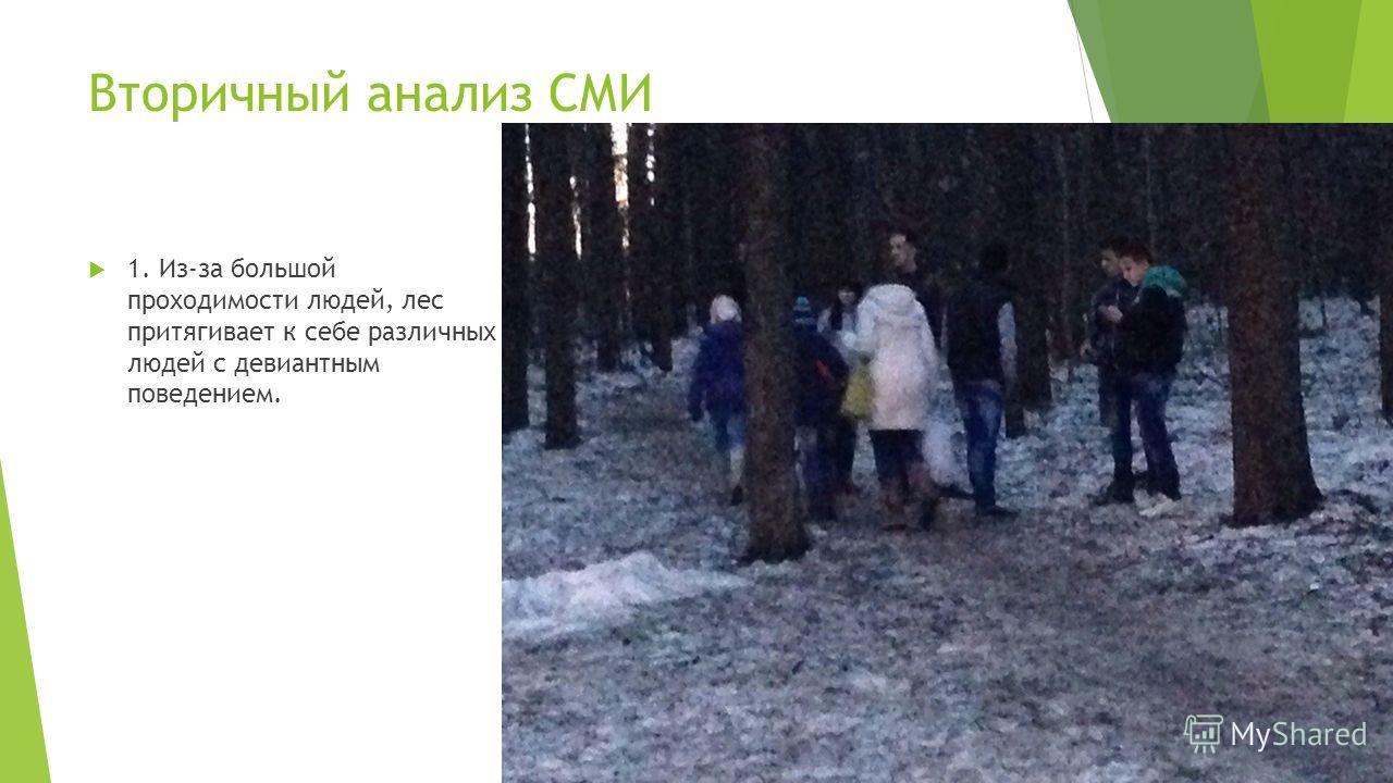 Вторичный анализ СМИ 1. Из-за большой проходимости людей, лес притягивает к себе различных людей с девиантным поведением.