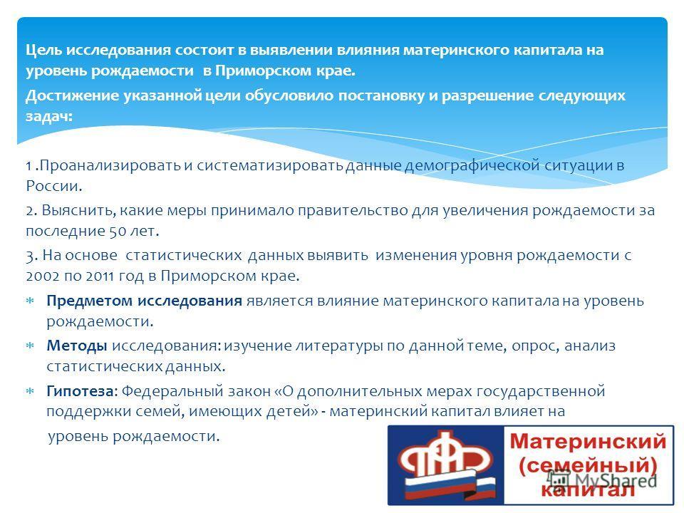 Цель исследования состоит в выявлении влияния материнского капитала на уровень рождаемости в Приморском крае. Достижение указанной цели обусловило постановку и разрешение следующих задач: 1. Проанализировать и систематизировать данные демографической