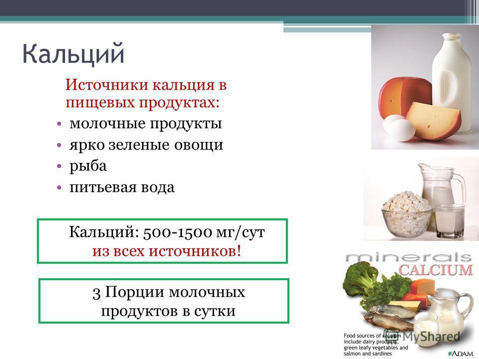 Источники кальция в пищевых продуктах: молочные продукты ярко зеленые овощи рыба питьевая вода Кальций: 500-1500 мг/сут из всех источников! 3 Порции молочных продуктов в сутки