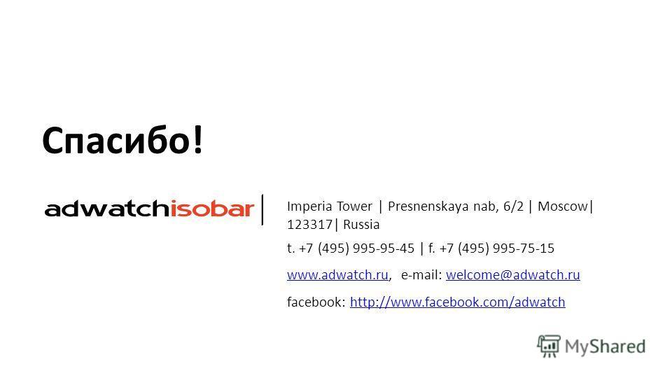 Imperia Tower | Presnenskaya nab, 6/2 | Moscow| 123317| Russia t. +7 (495) 995-95-45 | f. +7 (495) 995-75-15 www.adwatch.ru, e-mail: welcome@adwatch.ru www.adwatch.ruwelcome@adwatch.ru facebook: http://www.facebook.com/adwatchhttp://www.facebook.com/