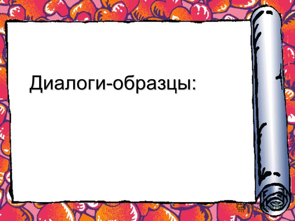 Диалоги-образцы: