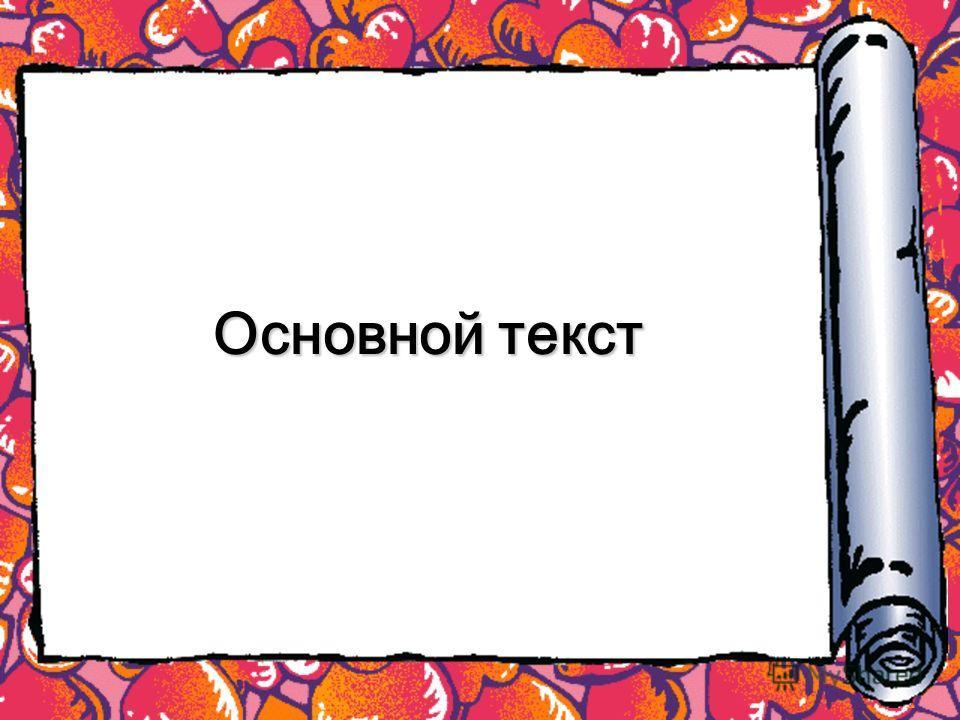 Основной текст