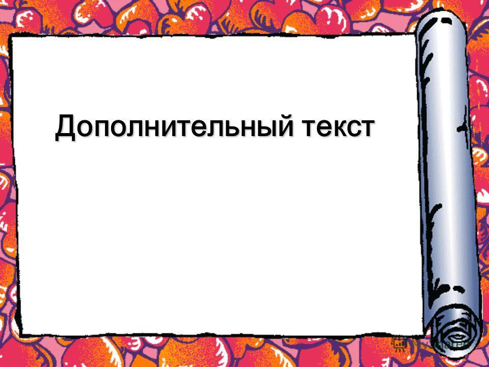 Дополнительный текст