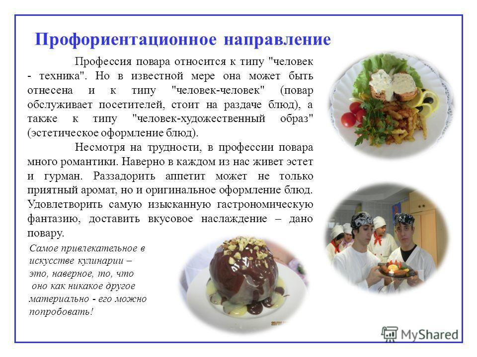 Профессия повара относится к типу
