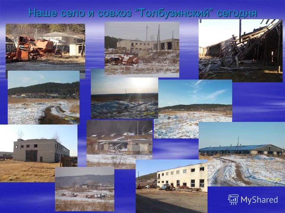 Наше село и совхоз Толбузинский сегодня