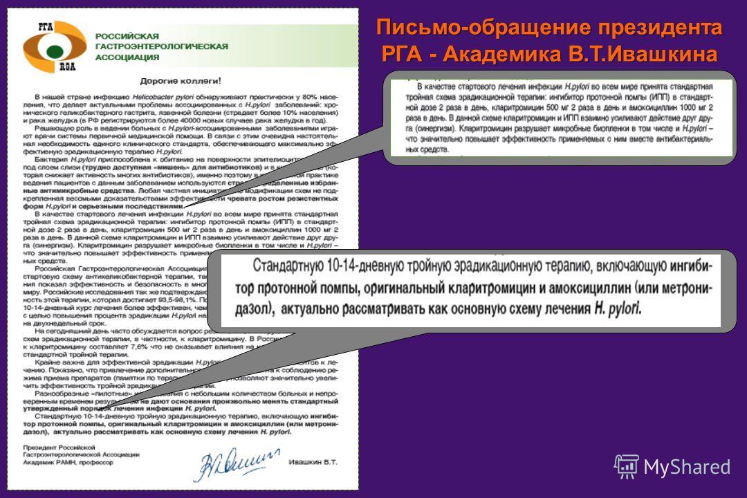 Письмо-обращение президента РГА - Академика В.Т.Ивашкина