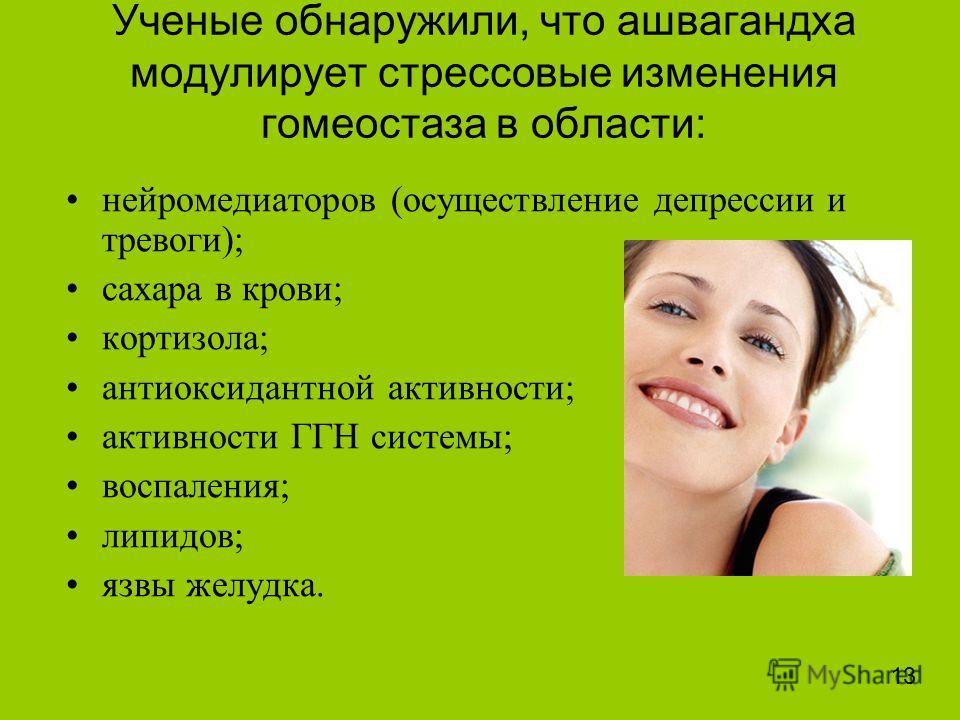 Ученые обнаружили, что ашвагандха модулирует стрессовые изменения гомеостаза в области: нейромедиаторов (осуществление депрессии и тревоги); сахара в крови; кортизола; антиоксидантной активности; активности ГГН системы; воспаления; липидов; язвы желу