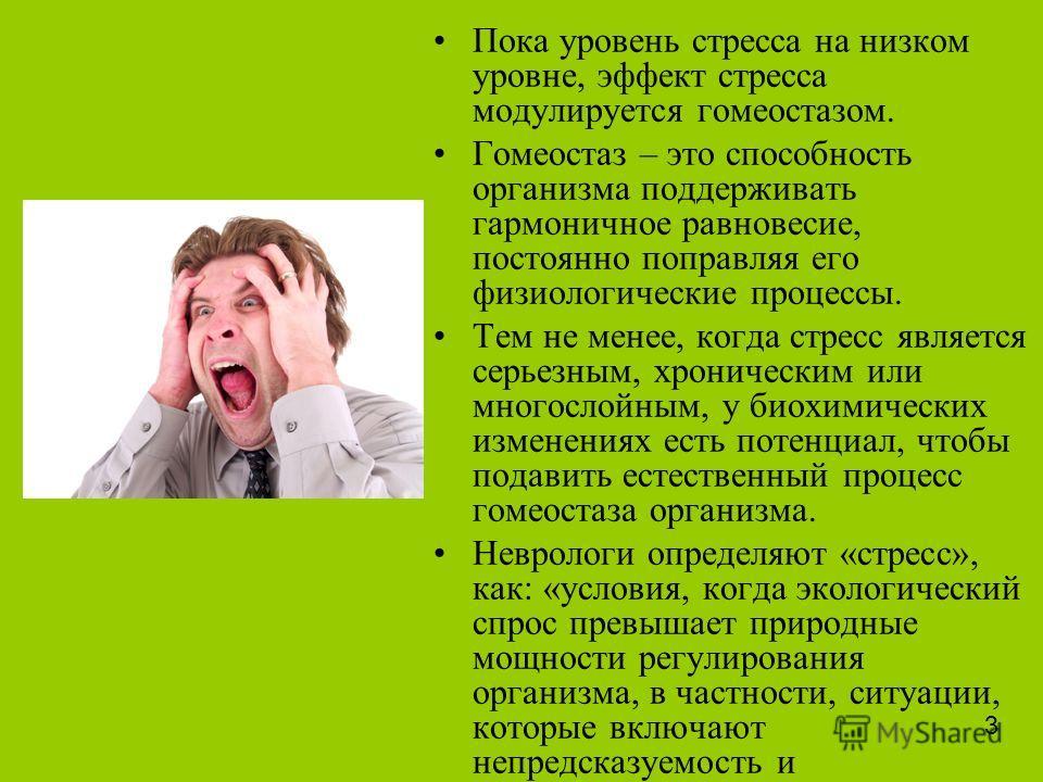 3 Пока уровень стресса на низком уровне, эффект стресса модулируется гомеостазом. Гомеостаз – это способность организма поддерживать гармоничное равновесие, постоянно поправляя его физиологические процессы. Тем не менее, когда стресс является серьезн