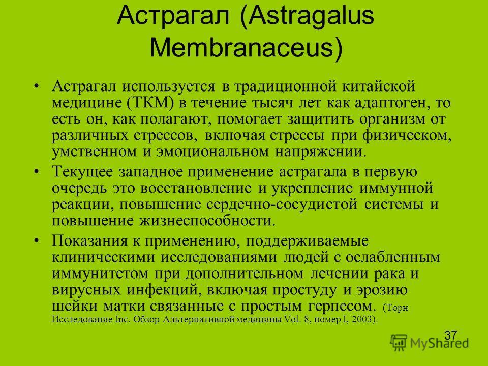 Астрагал (Astragalus Membranaceus) Астрагал используется в традиционной китайской медицине (ТКМ) в течение тысяч лет как адаптоген, то есть он, как полагают, помогает защитить организм от различных стрессов, включая стрессы при физическом, умственном