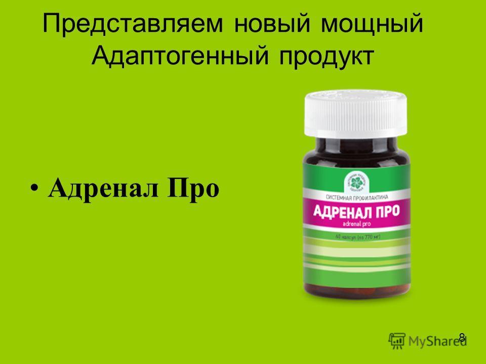 Представляем новый мощный Адаптогенный продукт Адренал Про 8
