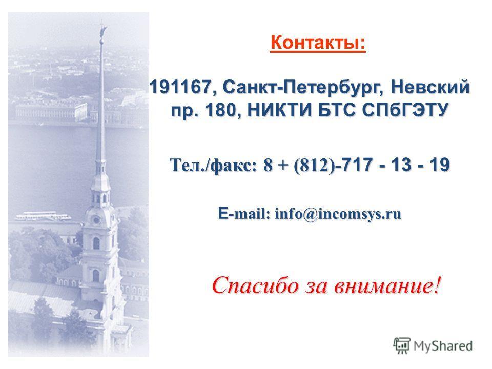 Спасибо за внимание! 191167, Санкт-Петербург, Невский пр. 180, НИКТИ БТС СПбГЭТУ Тел./факс: 8 + (812)- 717 - 13 - 19 E -mail: info@incomsys.ru Контакты: