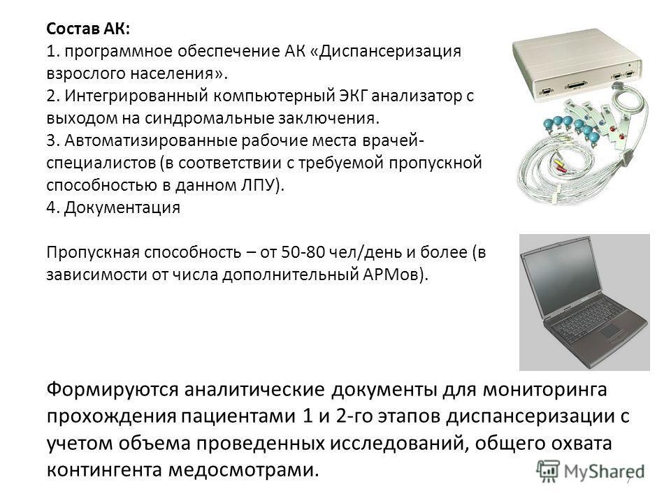 Состав АК: 1. программное обеспечение АК «Диспансеризация взрослого населения». 2. Интегрированный компьютерный ЭКГ анализатор с выходом на синдромальные заключения. 3. Автоматизированные рабочие места врачей- специалистов (в соответствии с требуемой