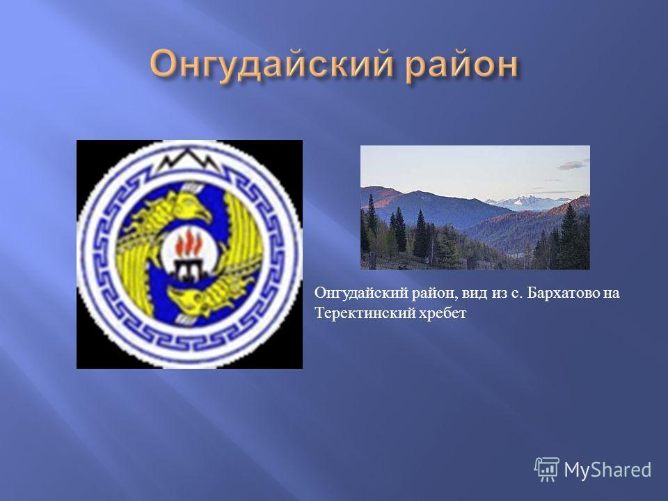 Онгудайский район, вид из с. Бархатово на Теректинский хребет