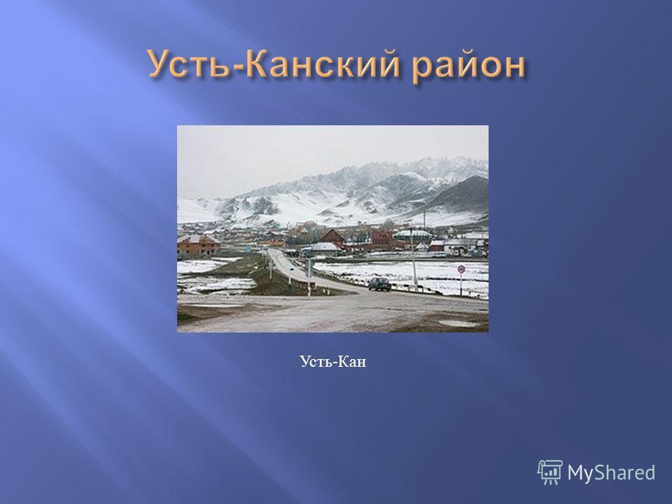 Усть - Кан