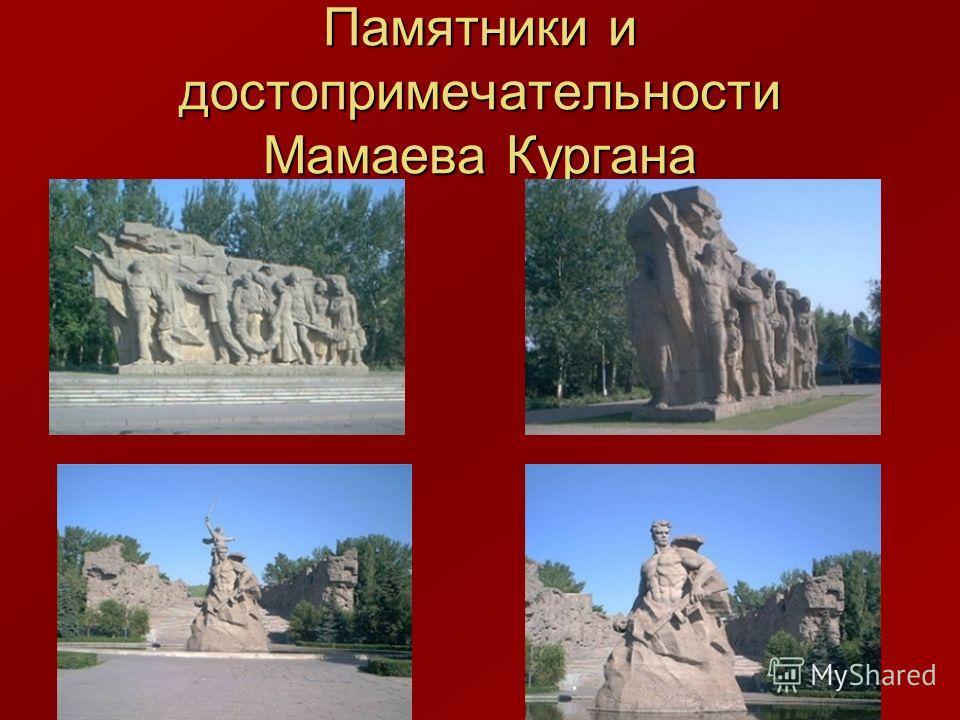 Памятники и достопримечательности Мамаева Кургана