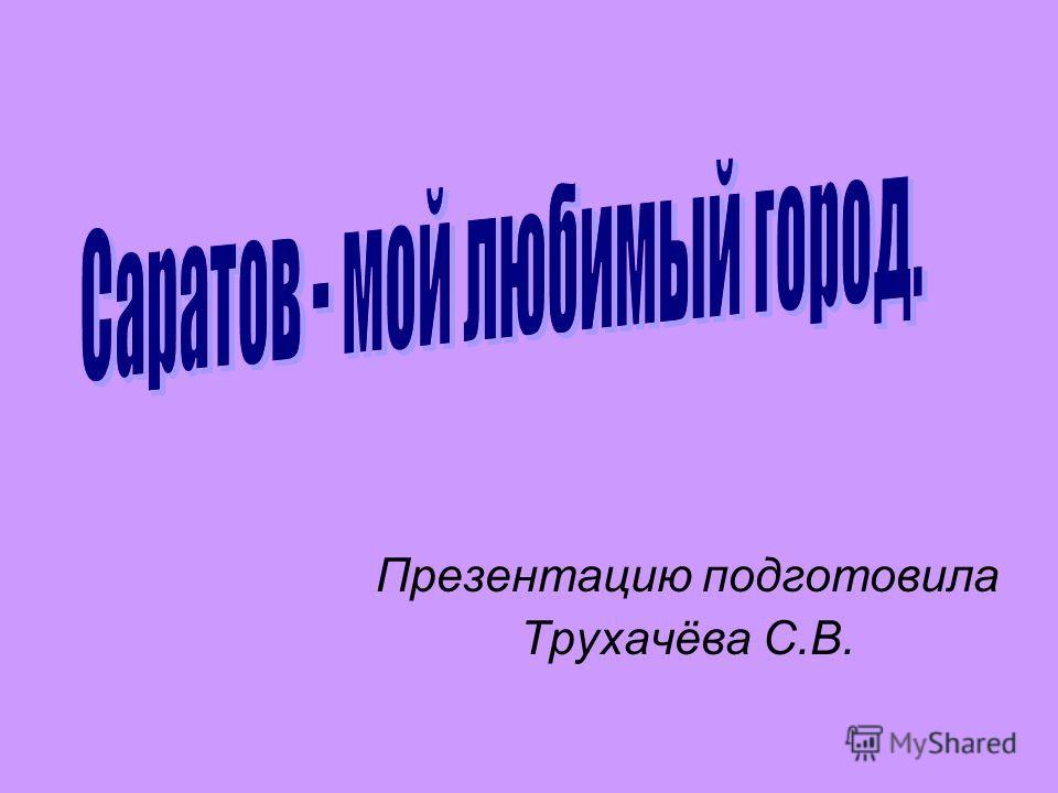 Презентацию подготовила Трухачёва С.В.