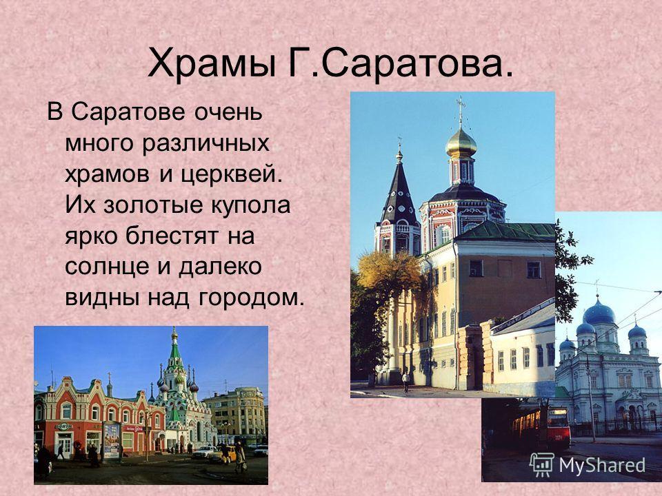 Храмы Г.Саратова. В Саратове очень много различных храмов и церквей. Их золотые купола ярко блестят на солнце и далеко видны над городом.