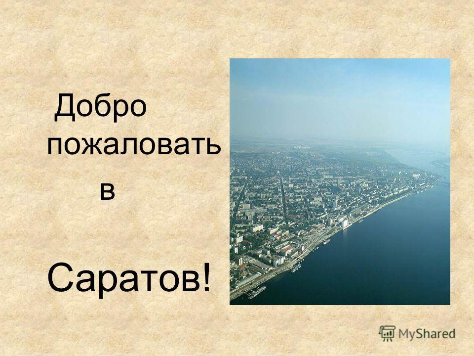 Добро пожаловать в Саратов!