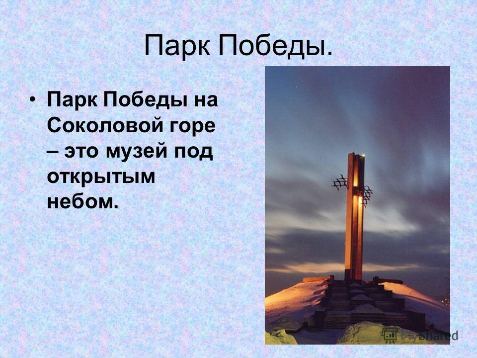 Парк Победы. Парк Победы на Соколовой горе – это музей под открытым небом.