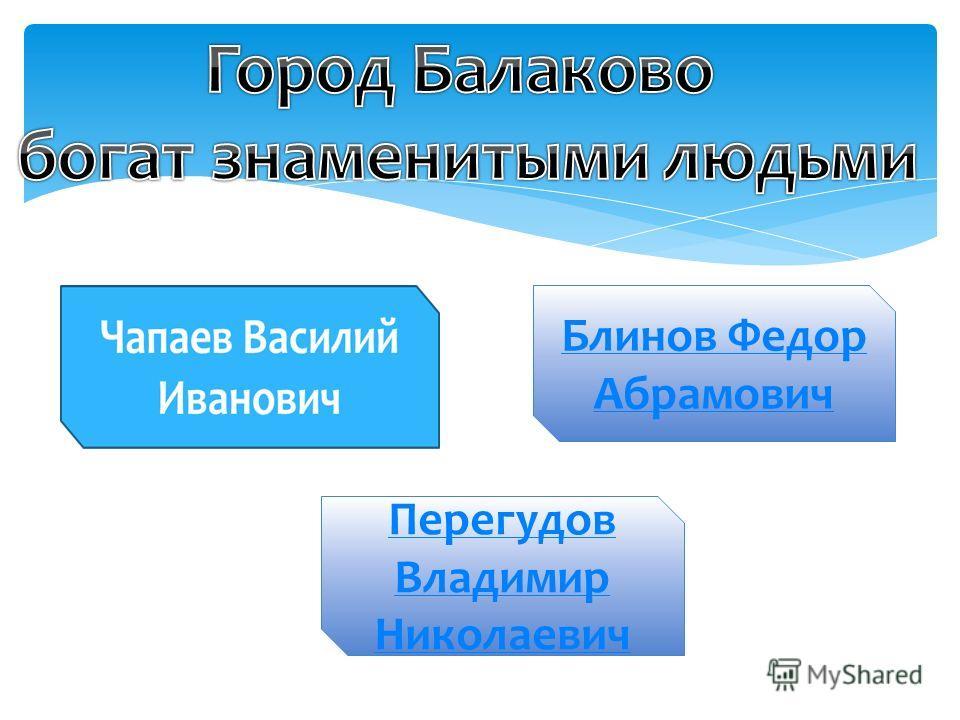 Блинов Федор Абрамович Перегудов Владимир Николаевич