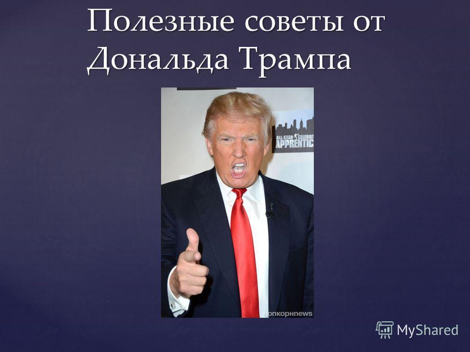 Полезные советы от Дональда Трампа