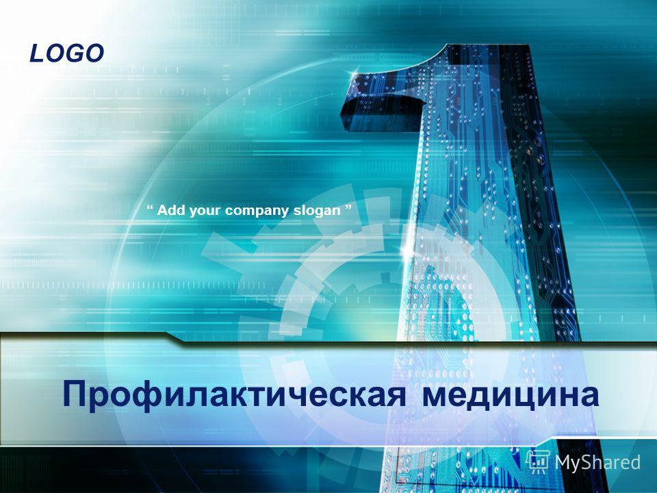 LOGO Add your company slogan Профилактическая медицина