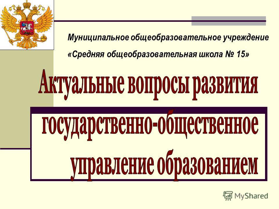 Муниципальное общеобразовательное учреждение «Средняя общеобразовательная школа 15»
