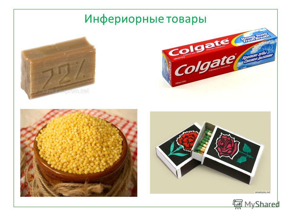 Инфериорные товары