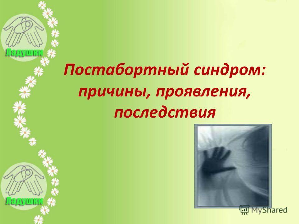 Постабортный синдром: причины, проявления, последствия