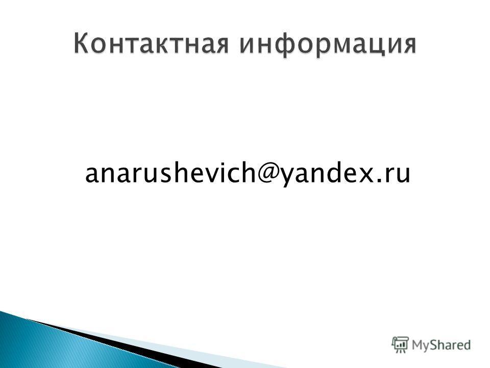 anarushevich@yandex.ru