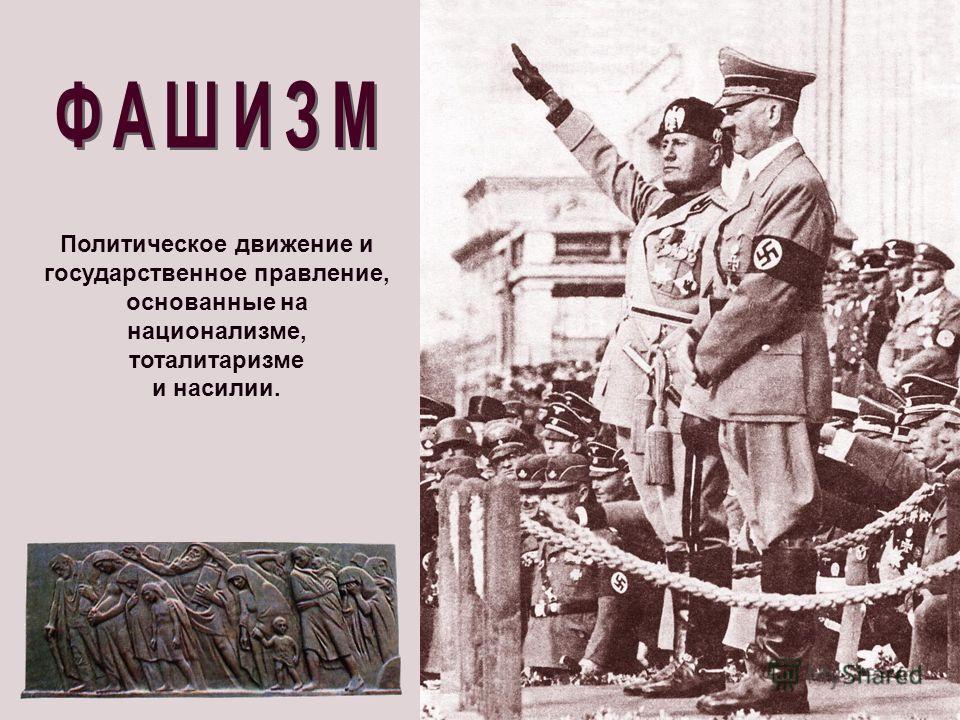Политическое движение и государственное правление, основанные на национализме, тоталитаризме и насилии.