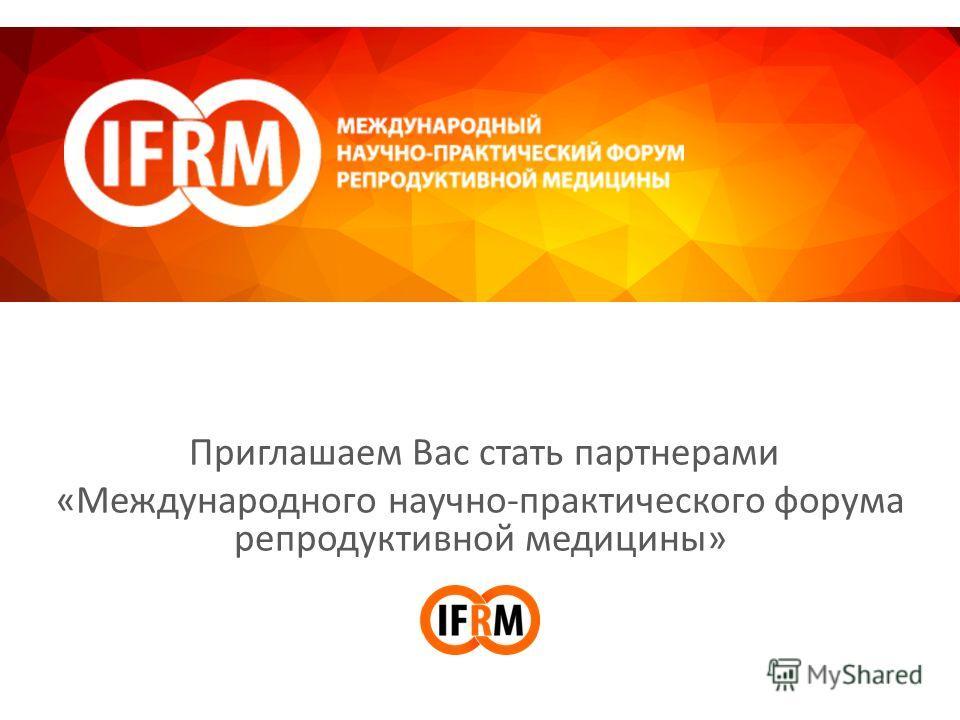 Приглашаем Вас стать партнерами «Международного научно-практического форума репродуктивной медицины»