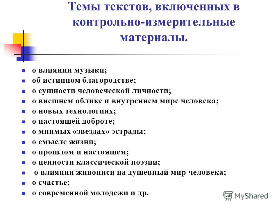 Опорная схема сочинение по русскому егэ