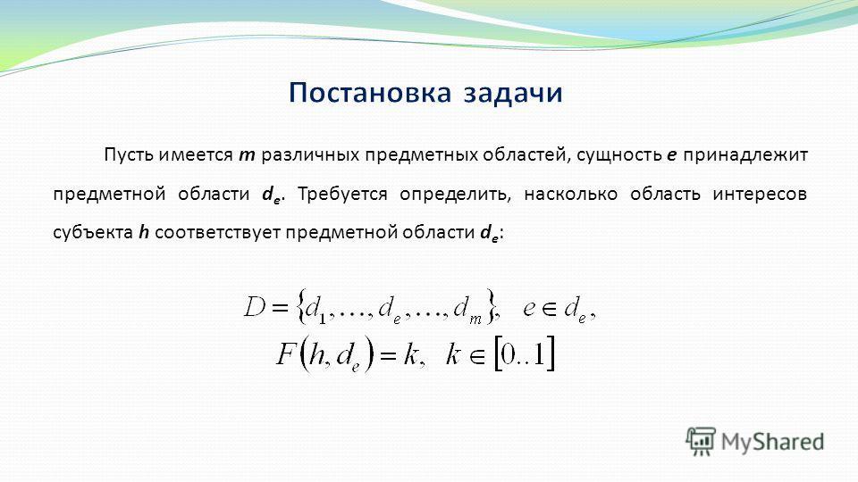 Пусть имеется m различных предметных областей, сущность e принадлежит предметной области d e. Требуется определить, насколько область интересов субъекта h соответствует предметной области d e :