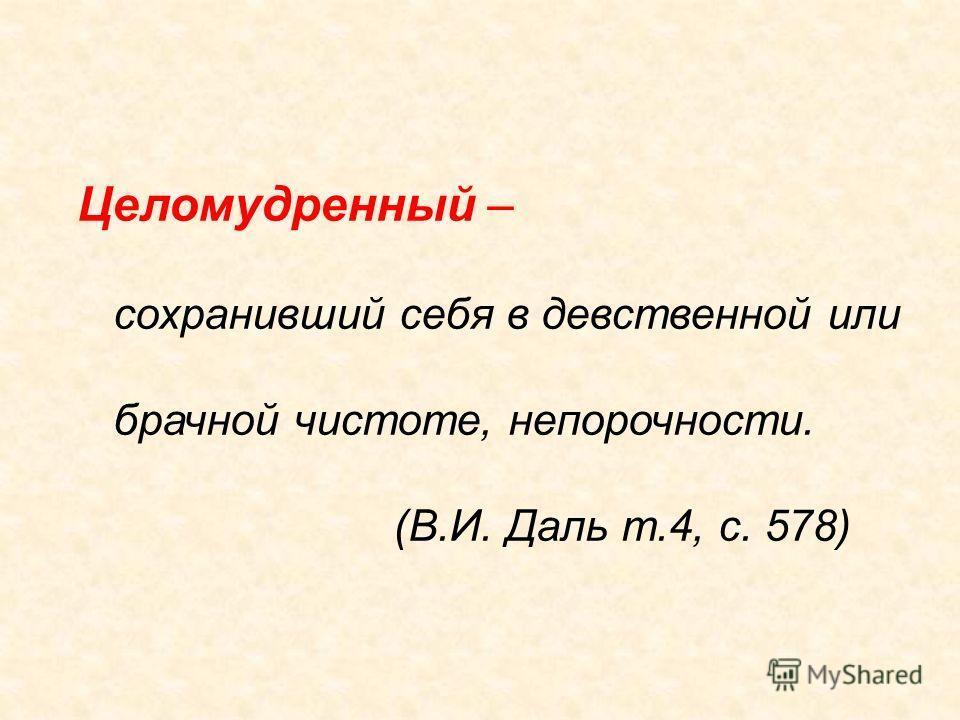 Целомудренный – сохранивший себя в девственной или брачной чистоте, непорочности. (В.И. Даль т.4, с. 578)