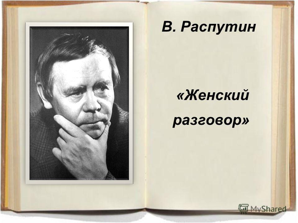В. Распутин «Женский разговор»
