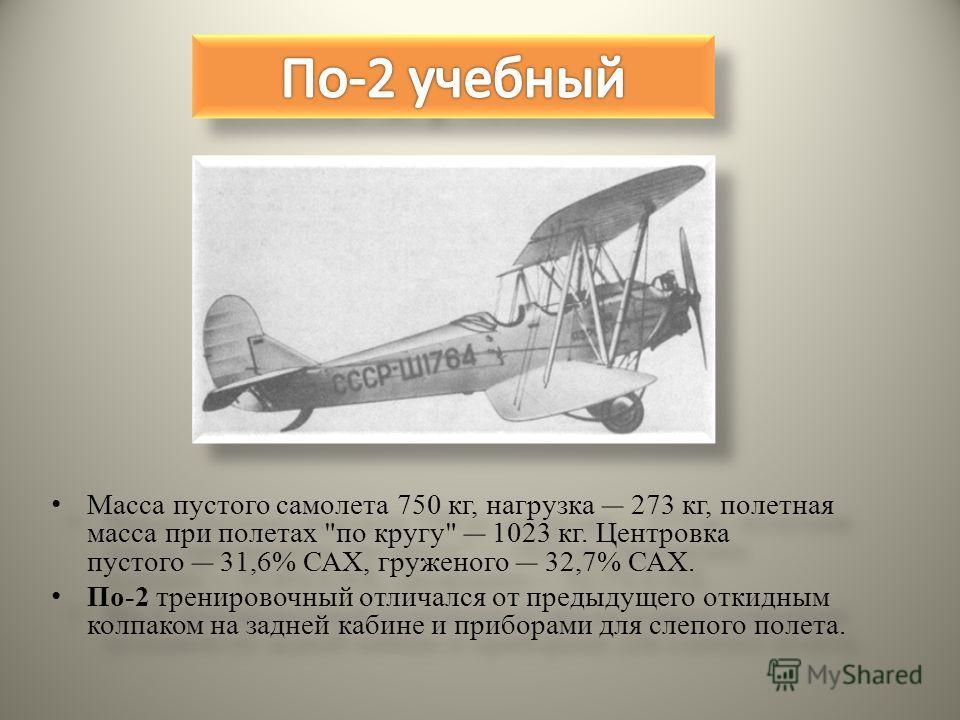 Масса пустого самолета 750 кг, нагрузка 273 кг, полетная масса при полетах