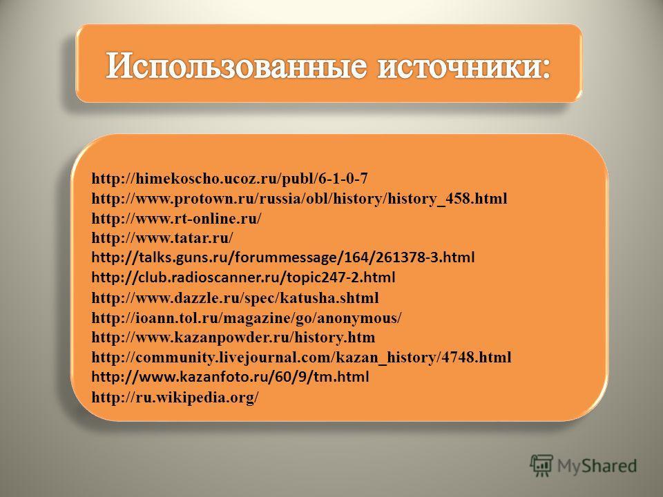http://himekoscho.ucoz.ru/publ/6-1-0-7 http://www.protown.ru/russia/obl/history/history_458. html http://www.rt-online.ru/ http://www.tatar.ru/ http://talks.guns.ru/forummessage/164/261378-3. html http://club.radioscanner.ru/topic247-2. html http://w