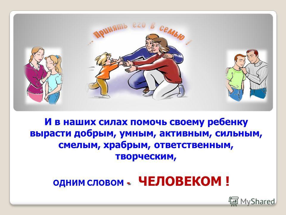 Именно в семье складываются представления ребенка о добре и зле, о порядочности, об уважительном отношении к материальным и духовным ценностям.