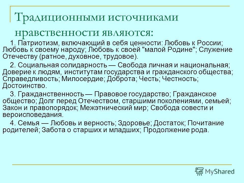 Традиционными источниками нравственности являются: 1. Патриотизм, включающий в себя ценности: Любовь к России; Любовь к своему народу; Любовь к своей
