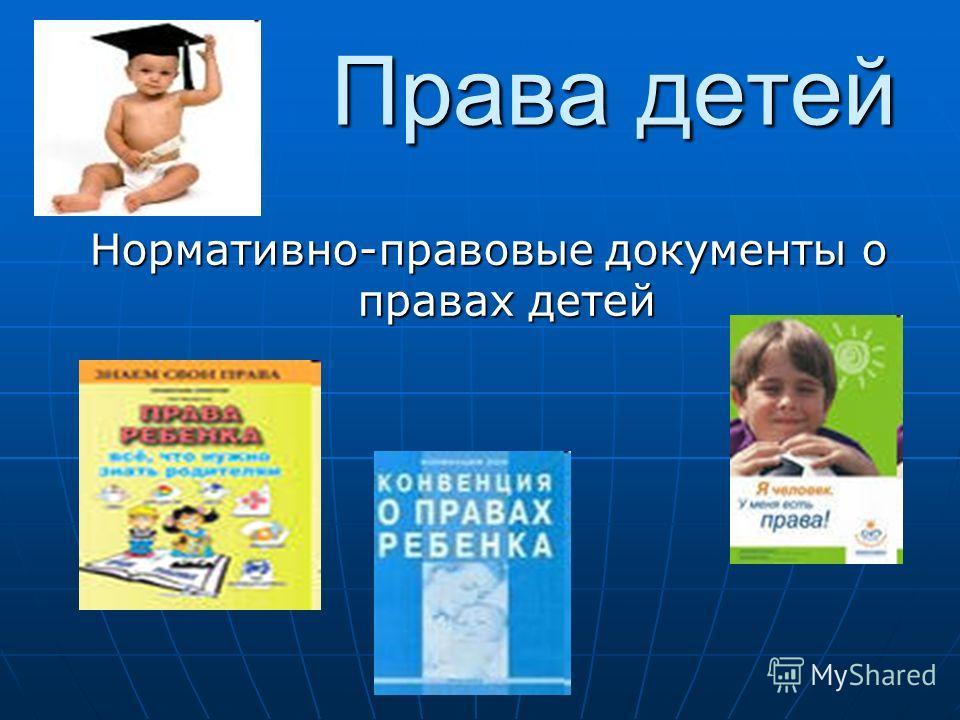 Права детей Права детей Нормативно-правовые документы о правах детей