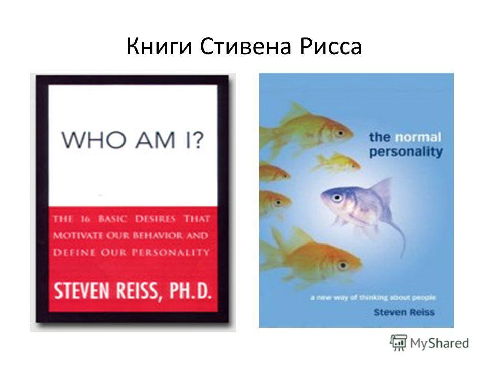 Книги Стивена Рисса