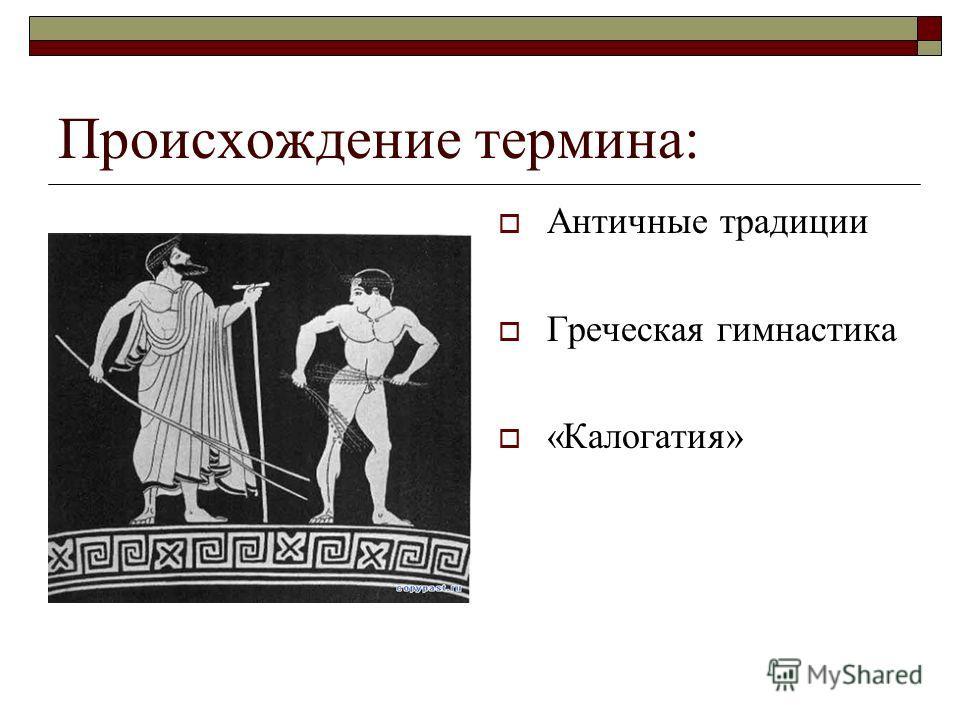 Происхождение термина: Античные традиции Греческая гимнастика «Калогатия»