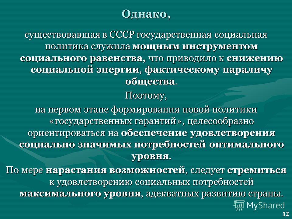 Однако, существовавшая в СССР государственная социальная политика служила мощным инструментом социального равенства, что приводило к снижению социальной энергии, фактическому параличу общества. Поэтому, на первом этапе формирования новой политики «го